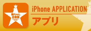 鶏ちゃん合衆国iPhoneアプリ